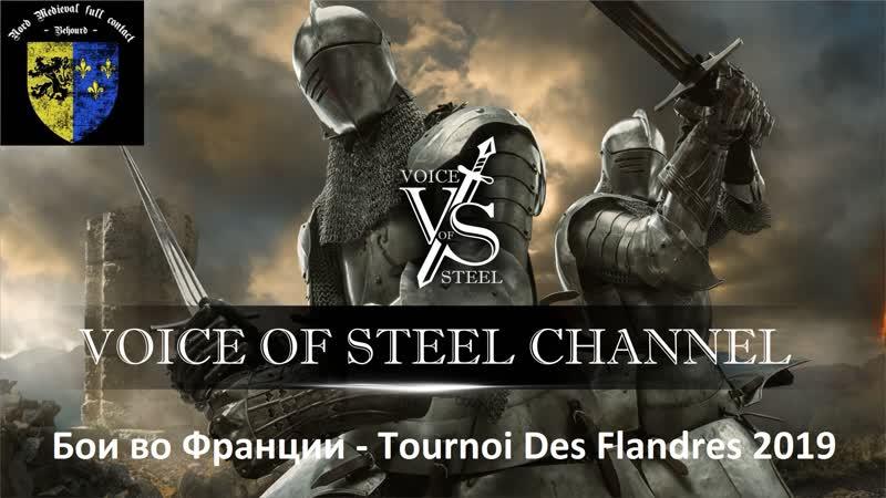 Бои во Франции - Tournoi Des Flandres 2019