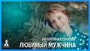 Валентина Стерхова - Любимый мужчина