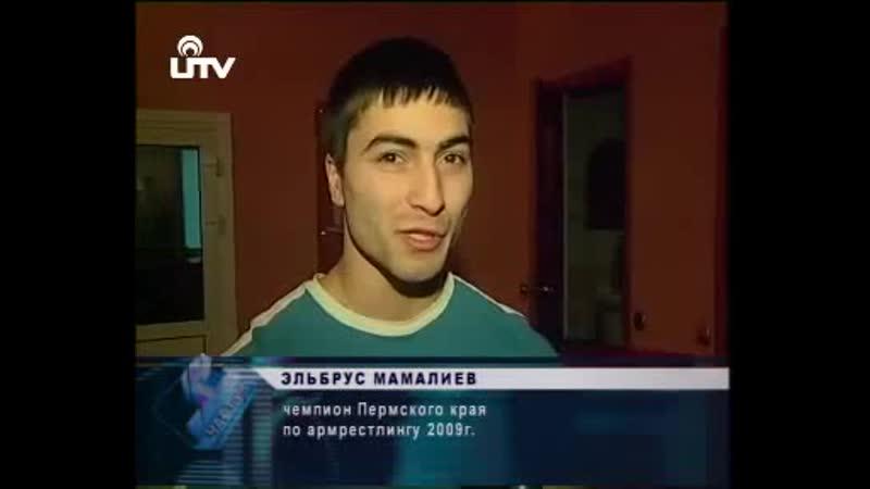 Эльбрус Мамалиев Чемпионы живут в Пермском крае
