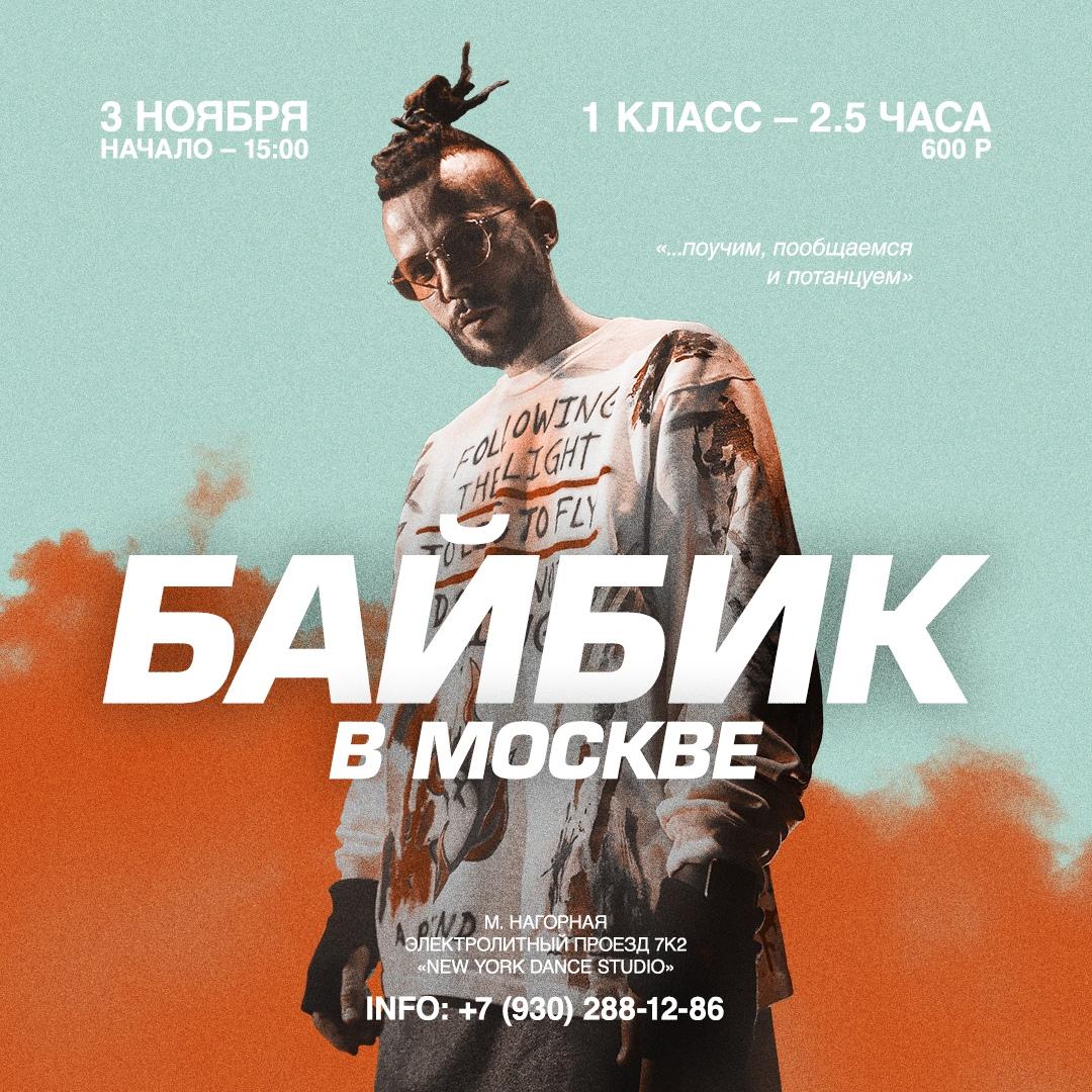 Афиша Нижний Новгород БАЙБИК В МОСКВЕ / 3.11