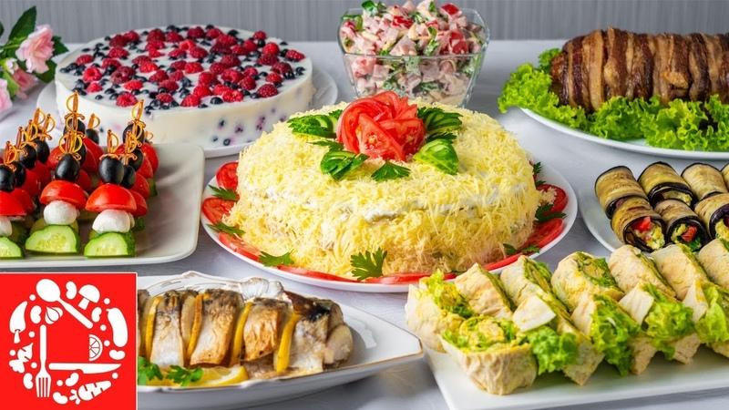 МЕНЮ на День Рождения. Готовлю 8 блюд. ПРАЗДНИЧНЫЙ СТОЛ Торт, Салат, Закуски