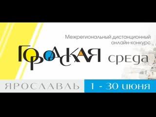 """Открытие Межрегионального конкурса """"Городская Среда"""""""
