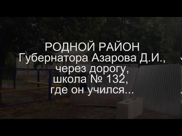 Точечная застройка в Ленинском районе Самары ЖК Аквариум
