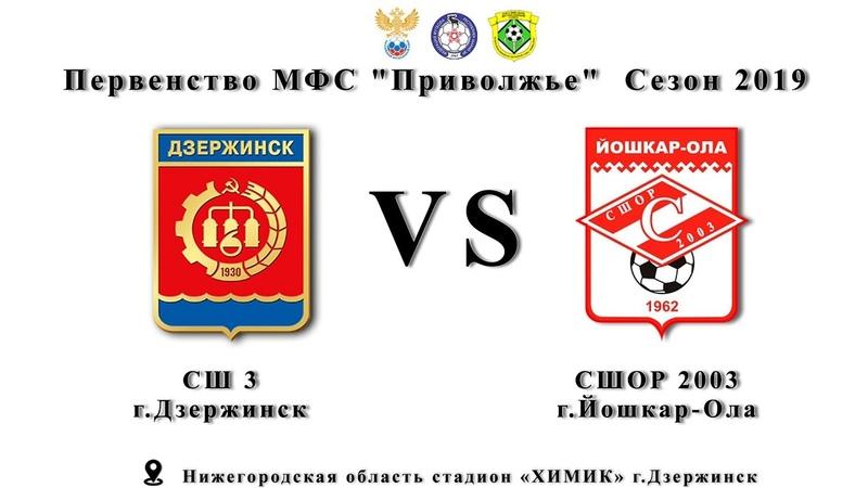 Матч СШ 3(г.Дзержинск) x СШОР 2003(г.Йошкар-Ола) 31.07.2019