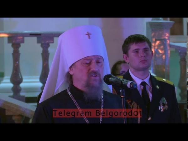Митрополит Белгородский назвал безбожниками погибших во время ВОВ