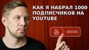 Как я набрал 1000 подписчиков на YouTube бесплатно и без накруток. Личный опыт и ошибки