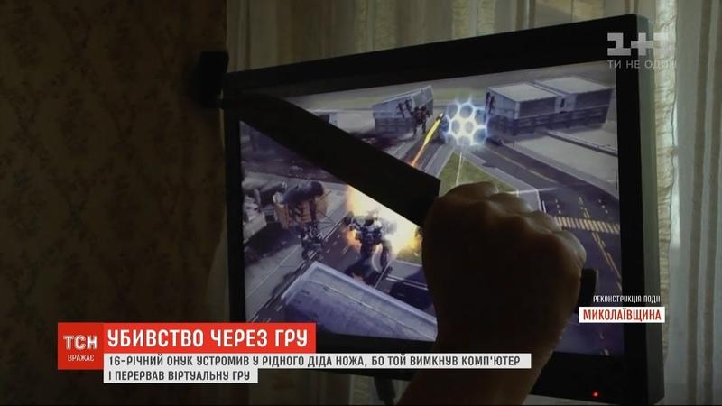 На Миколаївщині 16 річний онук зарізав дідуся бо той вимкнув його комп'ютер