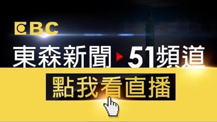 EBC 東森新聞 51 頻道 24 小時線上直播 Taiwan EBC 24h live news 台湾 EBC ニュース24 時間オンライ1