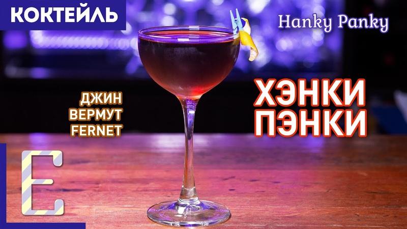 Коктейль ХЭНКИ ПЭНКИ Hanky Panky джин вермут Fernet
