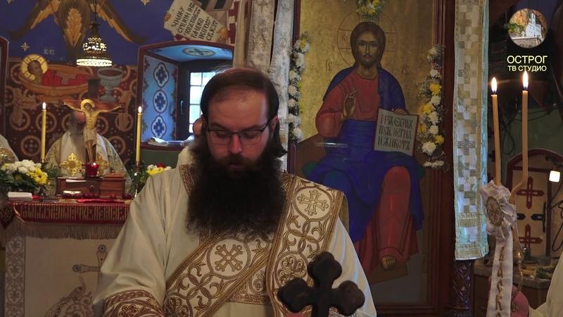 Васкршњи понедељак Читање Светог Јеванђеља и молитве за здравље манастир Острог 2020 љ Г
