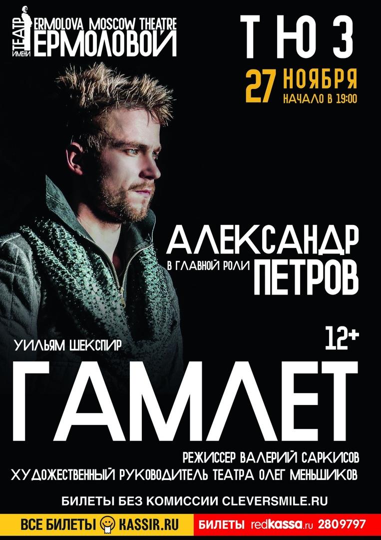 Афиша Нижний Новгород Гамлет / 27 ноября / Нижний Новгород / ТЮЗ