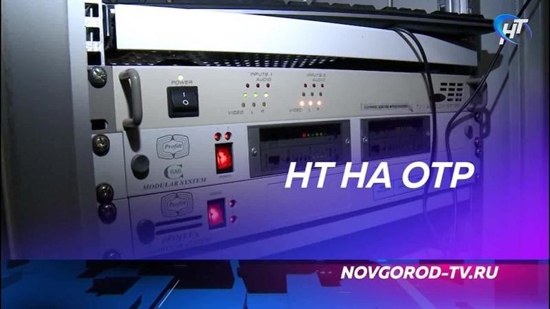 Новгородское областное телевидение готовится к цифровому вещанию в федеральном эфире