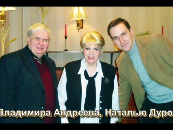 Быстрицкая Э.А и квартет Московская балалайка