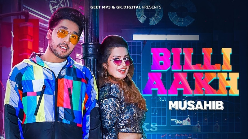 Billi Aakh Musahib Full Video Satti Dhillon Latest Punjabi Songs 2019 Geet MP3