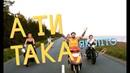 KOZAK SYSTEM - Така, Як Літо (official lyric video)