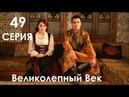 ВЕЛИКОЛЕПНЫЙ ВЕК 2 сезон 49 серия