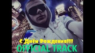 ДЕНИС БЕЛИК - ДЕНЬ РОЖДЕНИЯ (OFFICIAL TRACK)