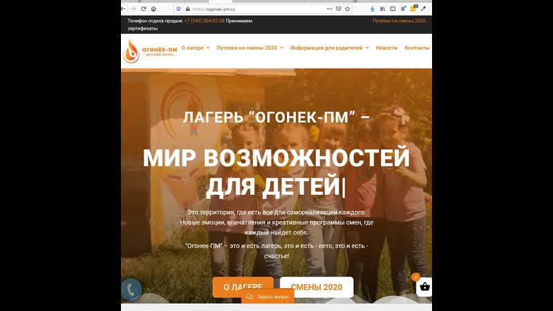 Путевки онлайн на сайте ogonek