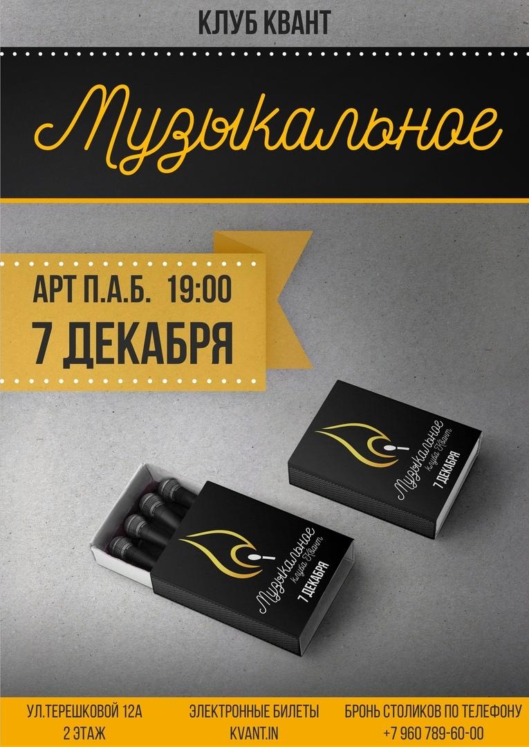 Афиша МУЗЫКАЛЬНОЕ / 7 ДЕКАБРЯ