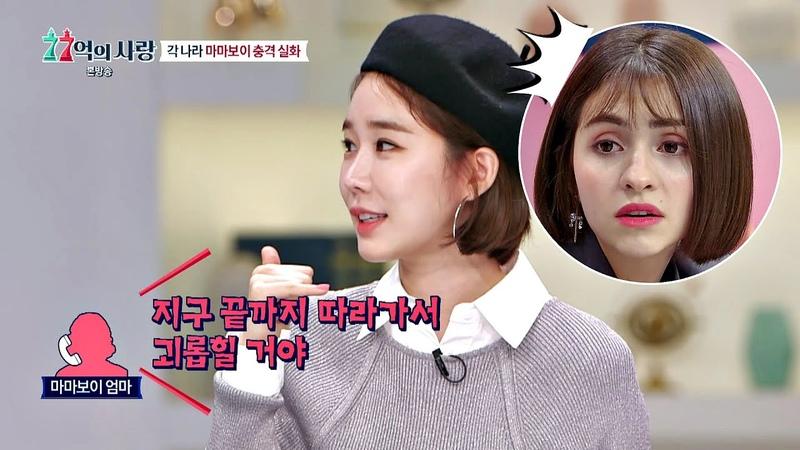(현대판 올가미) 유인나(Yoo In Na), 아들에게 집착하는 어머니 만난.ssul 77억의 사랑(77love) 5회