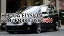 Honda Elysion - Каркасные автошторки Легатон
