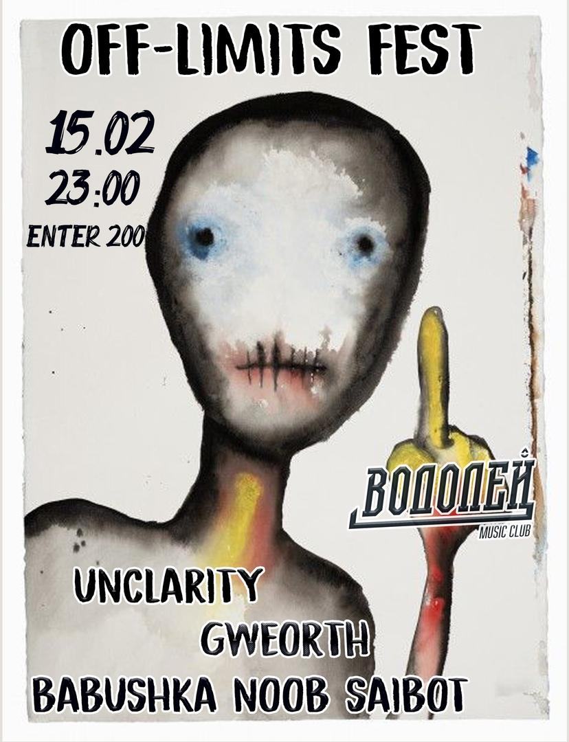 Афиша Владивосток 15/02 OFF-LIMITS FEST (VODOLEY)