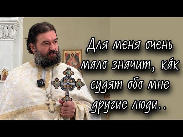 я и сам не сужу о себе 1Кор 4 3 Протоиерей Андрей Ткачёв