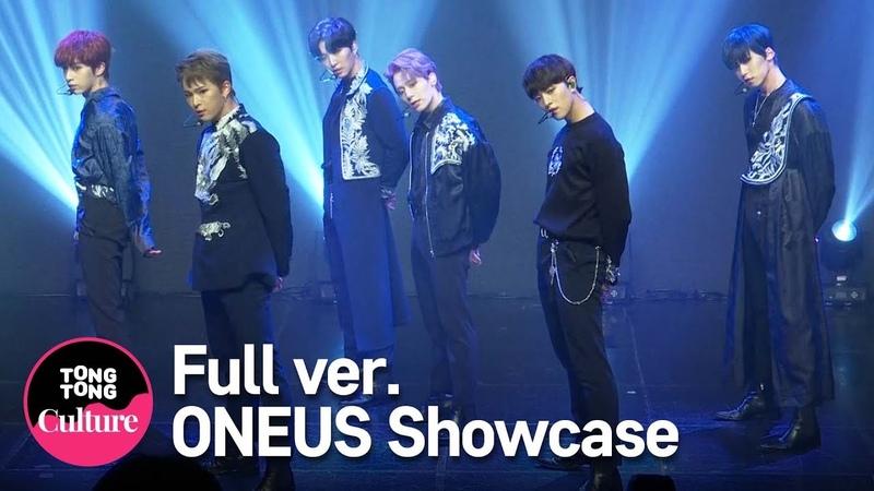 [Full ver.] ONEUS(원어스) '가자' (LIT) Showcase 쇼케이스 풀영상 (레이븐, 서호, 이도, 건희, 환웅, 시50