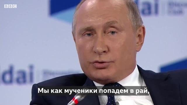 Путин про рай и агрессоров Мы как мученики попадем в рай, а они просто сдохнут · coub, коуб