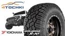 Обзор шины Yokohama Geolandar X-AT на 4 точки. Шины и диски 4точки - Wheels Tyres