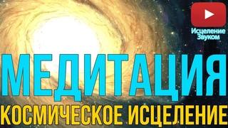 Лечебная Космическая Музыка с Частотами Высокой Вибрации