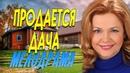 Легкий добрый Фильм про незваных гостей - Продается Дача Русские мелодрамы новинки 2019