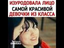 Изуродовала лицо самой красивой девочки в классе ДОРАМА Солнечные