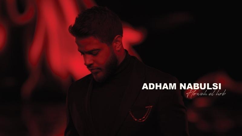 Adham Nabulsi - Howeh El Hob (Official Music Video) | ادهم نابلسي - هو الحب