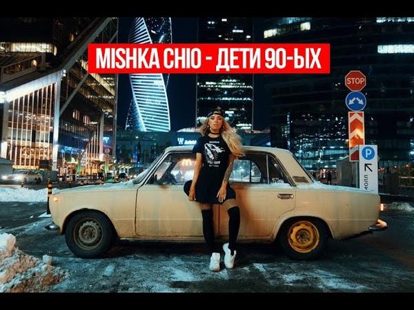 MISHKA CHIO - Дети 90-ых (Девки дрифтят на жигулях!)
