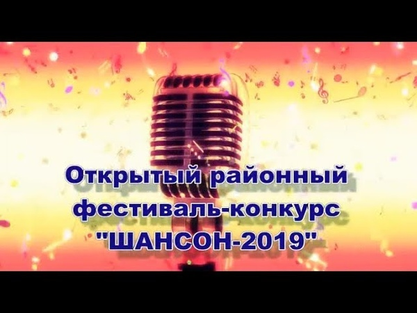 Шансон 2019 Дергачи 2 августа 2019 года