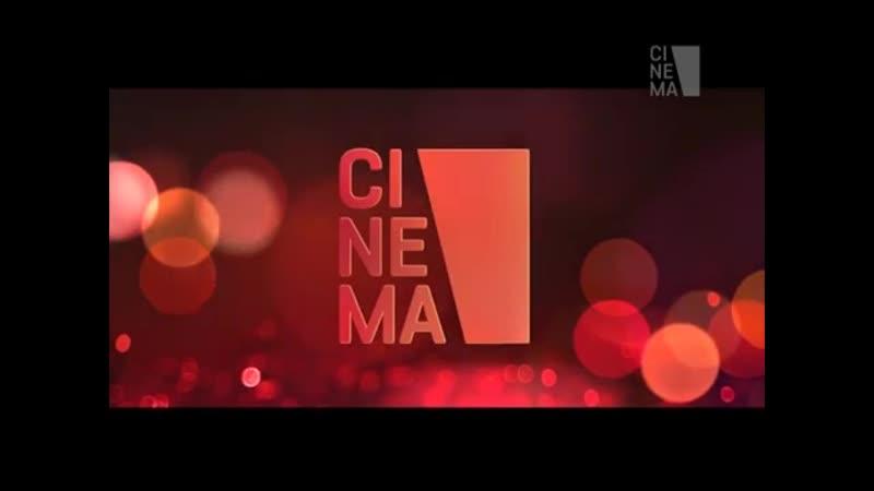 Конец эфира и заставка во время профилактики Синема 17 10 2019
