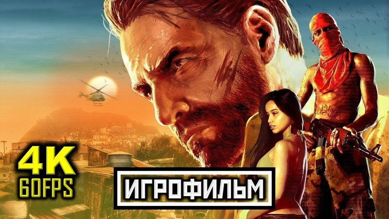 18 ✪ Max Payne 3 ИГРОФИЛЬМ Все Катсцены Минимум Геймплея PC 4K 60FPS