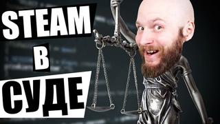 ИгроСториз: перепродажа игр в Steam. Французы судятся с Valve и даже немного побеждают Стим