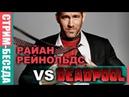 Стрим-Общение Райан Рейнольдс VS Дэдпул