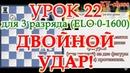 Двойной удар в шахматах - Урок 22 для 3 разряда.