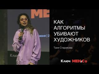 Как алгоритмы Instagram и Youtube убивают художников, Таня Старикова