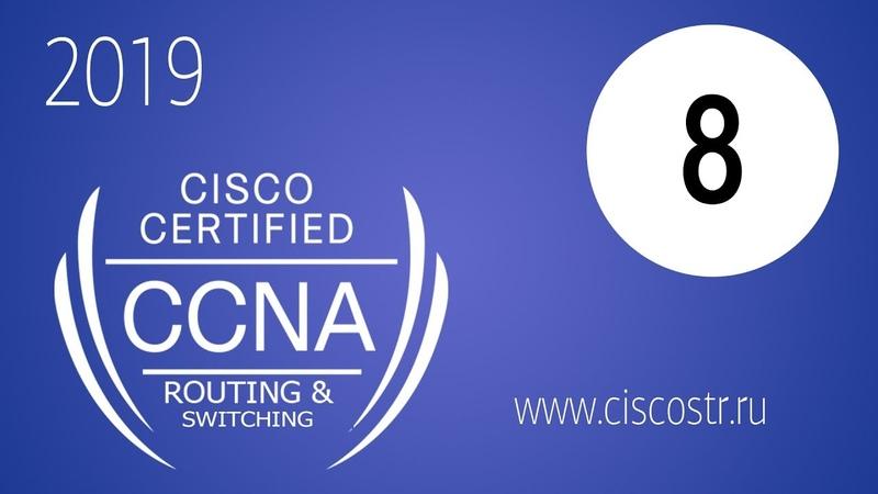 Курс Cisco CCNA RS Урок 8 Сегментация сетей