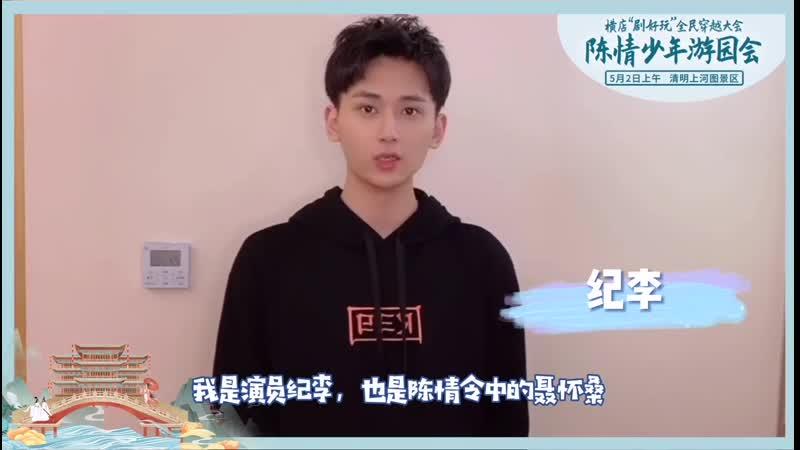 20200424 Приглашение в Хэндянь Юй Бинь Чжэн Фаньсин Цзи Ли