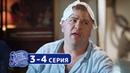 Сериал Однажды под Полтавой - Новый сезон 3-4 серия - Семейные комедии, юмор и приколы Квартал 95