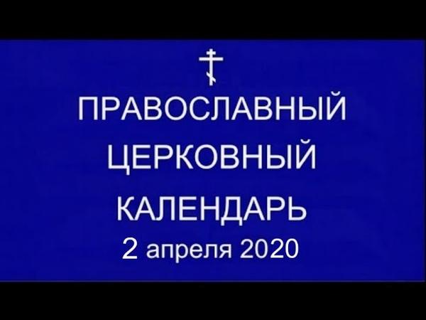 Православный † календарь Четверг 2 апреля 2020 20 марта 2020 по ст ст