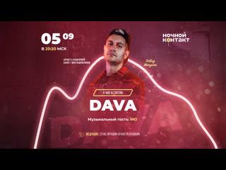DAVA в гостях шоу Ночной Контакт