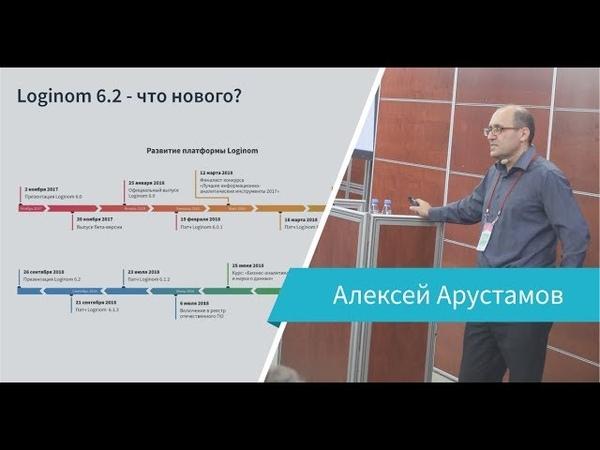 Loginom 6.2 - что нового. Выступление Алексея Арустамова на Loginom Day 2018