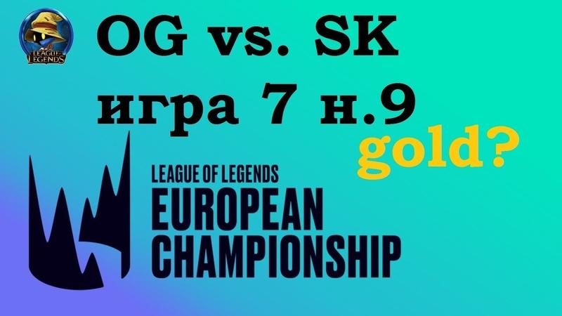 OG vs. SK | Week 9 LEC Summer 2019 | Чемпионат Европы LCS EU | Origen SK Gaming