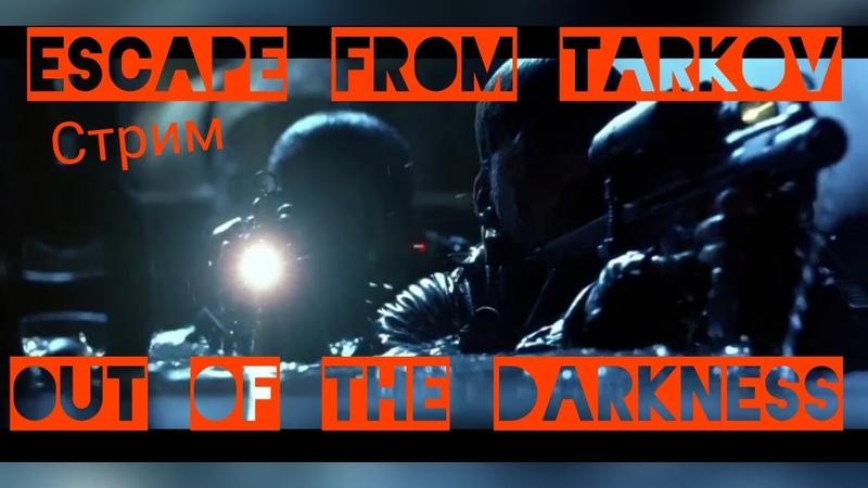 Escape from Tarkov Out of the darkness modern warfarebattlefield4